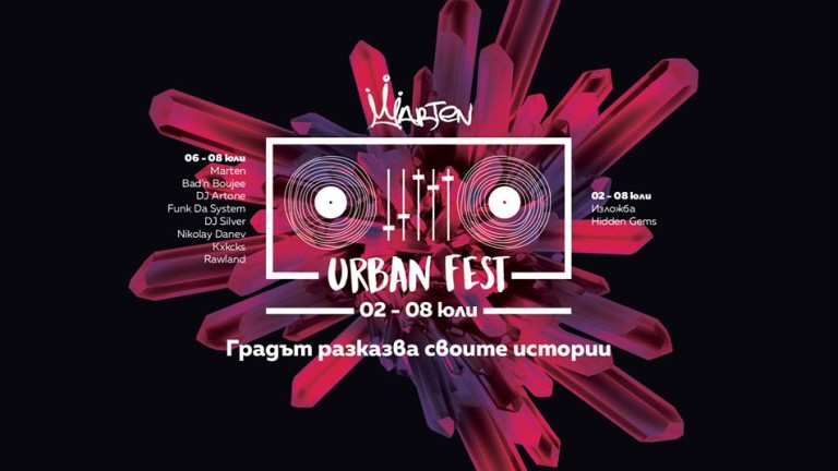 Сердика Център приветства Urban Fest и поставя началото на представянето