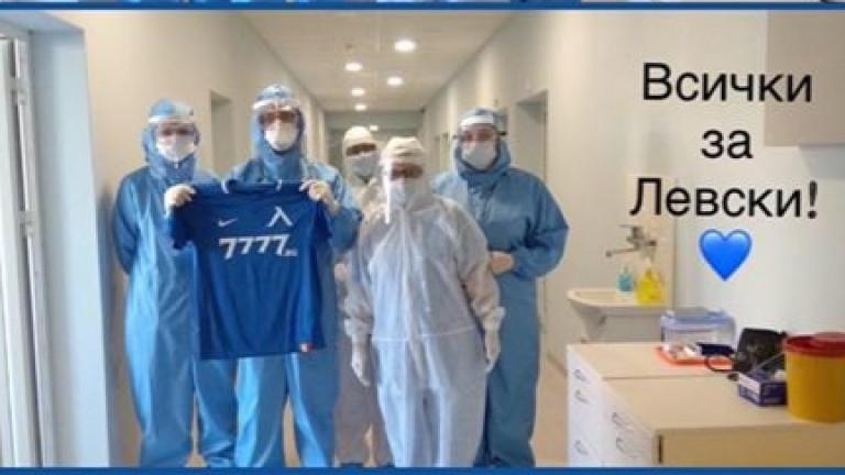 Д-р Томов от Инфекциозна болница с призив към левскарите