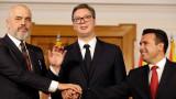 Сърбия, Албания и Северна Македония обещаха да отворят границите си