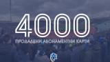 Левски: Продадохме 4000 абонаментни карти, гоним 5000 до мача със Славия!