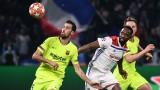 Барселона ще трябва да натисне газта срещу Олимпик (Лион), французите мечтаят за чудо