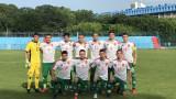 България U16 и Ирландия U16 завършиха наравно 1:1