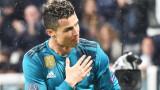 Роналдо през април: Още от дете симпатизирам на Ювентус