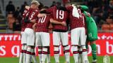 Как Милан хвърли 467 милиона евро в канала