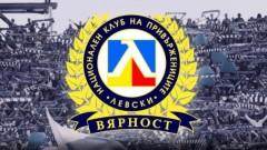 НКП на Левски стана на 10 години