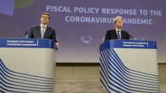 Брюксел иска правилата за дефицита и дълга да останат отменени до 2023 г.