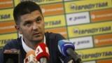 Ангел Стойков призова: Нека покажем на всички какво можем!