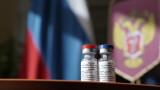 Учен: Руската ваксина срещу COVID-19 се оказа стар препарат за животни