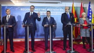 Западните Балкани се ангажираха за създаване на регион без граници