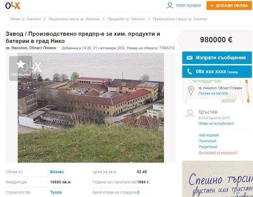 Продават завода за батерии в Никопол през сайт за обяви