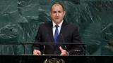 Радев пред ООН: Трябва да се преодолеят коренните причини за конфликтите и миграцията