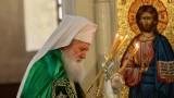 Състоянието на патриарх Неофит вече е по-добро