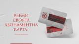 Новите абонаментни карти на ЦСКА вече са в продажба