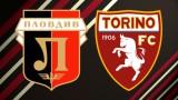 Бивш кадър на Локомотив (Пловдив) започна с Торино