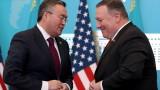 Помпео предупреди Казахстан да внимава да не изгуби независимостта си от Русия и Китай
