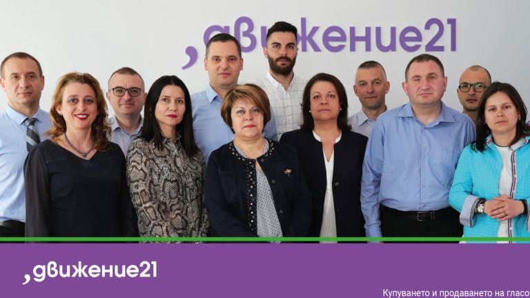 На 26 май българите трябва да вземем решение дали ще