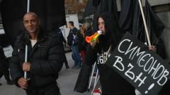 Майките продължават да искат оставката на Симеонов пред МС