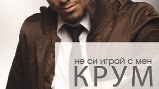 Крум представи първия си албум в Yalta Club