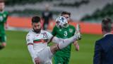 Ирландия - България 0:0