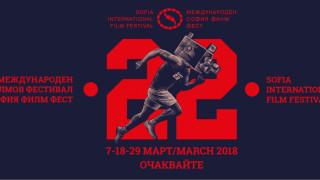 Два български филма на София филм фест 2018 г.