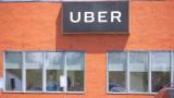 Uber губи по $57 милиона всеки ден