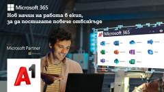 Работата в екип от вкъщи или в движение става по-лесно и удобно с Microsoft Teams от А1