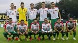 Юношеските национали със загуба от Сърбия