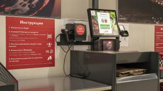 И Kaufland пуска първи каси за самообслужване в магазините си