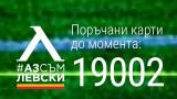 Феновете на Левски се активизираха сериозно