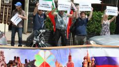"""""""Спрете терора над българите в Украйна"""" настоя протест"""