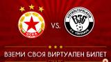 ЦСКА пуска в продажба виртуални билети и за третия си домакински мач в Лига Европа