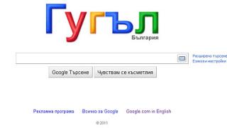 """Google се преименува на """"Гугъл"""" заради 24 май"""