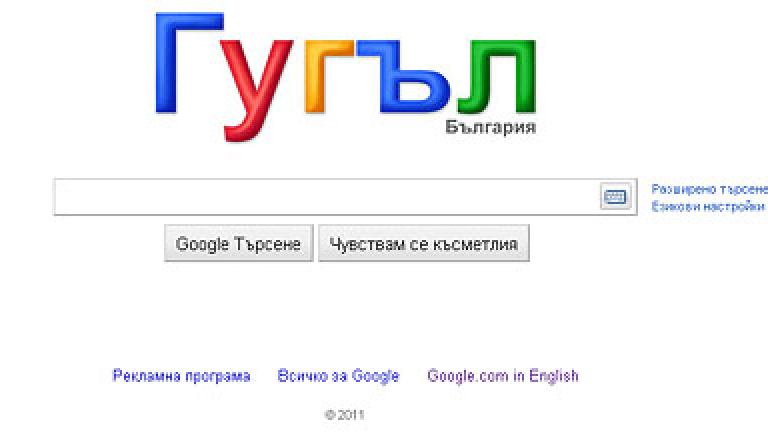 "Google се преименува на ""Гугъл"" заради 24 май - News.bg"