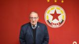 И ЦСКА поздрави Димитър Пенев за рождения му ден
