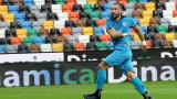 В Специя се радват: Андрей Гълъбинов титуляр срещу Рома