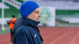 Людмил Киров: Трябва търпение, защото отборът е нов