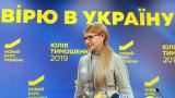 Тимошенко обвини Порошенко във фалшифициране на изборите