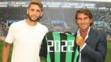 Доменико Берарди отряза Юве, Интер и Рома заради любимия Сасуоло