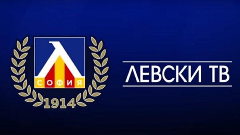 Левски се похвали със своя клубен канал, който продължава да