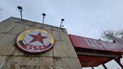 ЦСКА обяви къде пуска в продажба билетите за финала с Арда