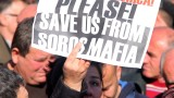 """Управляващите в Унгария подготвят закон """"спри Сорос"""""""