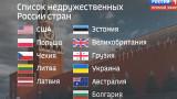 Говорит Москва: Безкрайният списък с врагове на Кремъл