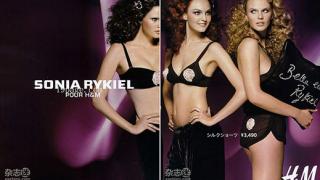 Да или Не. Sonia Rykiel за H&M