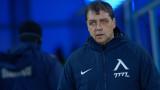 Петър Хубчев: Изиграхме дисциплиниран мач, справихме се професионално и благодарение на феновете