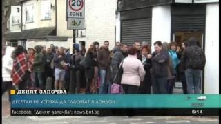Десетки българи в Лондон  не успяха да гласуват