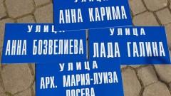 Кръщават четири улици в Бургас на заслужили жени