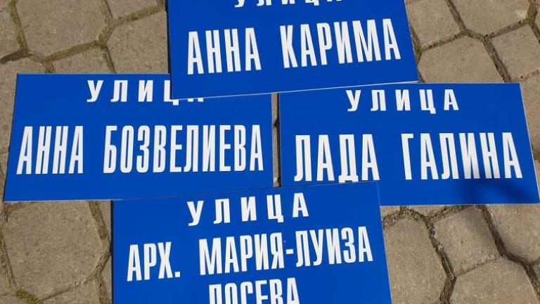 Именуват четири нови улици в Бургас на заслужили жени. Решението
