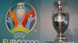 УЕФА не планира да променя графика на провеждане на ЕВРО 2020