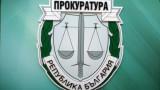 Прокуратурата спира контакти с президентството