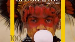 National Geographic показва най-добрите си непубликувани снимки